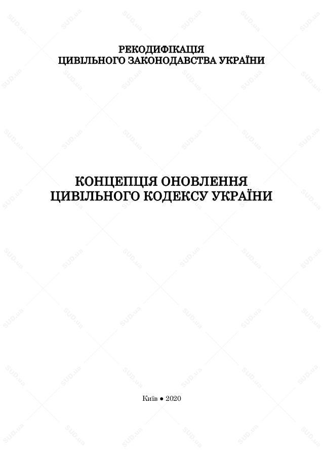 ~ 1 ~ РЕКОДИФІКАЦІЯ ЦИВІЛЬНОГО ЗАКОНОДАВСТВА УКРАЇНИ КОНЦЕПЦІЯ ОНОВЛЕННЯ ЦИВІЛЬНОГО КОДЕКСУ УКРАЇНИ Київ ● 2020 S U D .ua ...