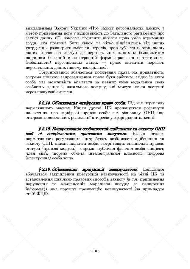 ~ 18 ~ викладенням Закону України «Про захист персональних даних», з метою приведення його у відповідність до Загального р...