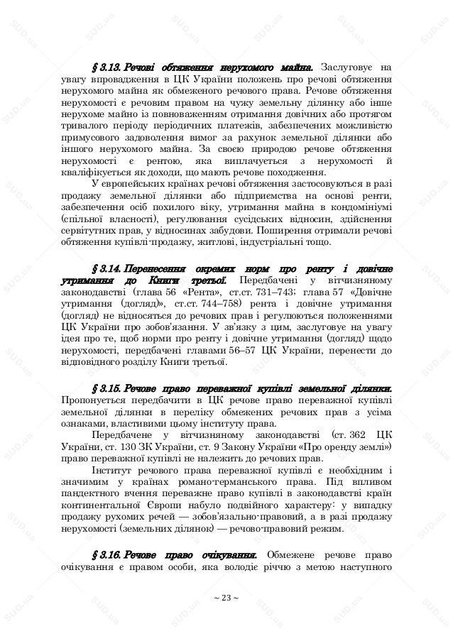~ 23 ~ § 3.13. Речові обтяження нерухомого майна. Заслуговує на увагу впровадження в ЦК України положень про речові обтяже...