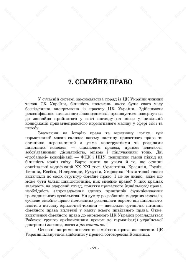 Proekt koncepciyi-onovlennya-civilnogo-kodeksu-ukrayini