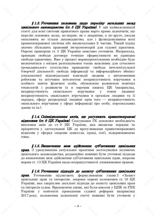 ~ 8 ~ § 1.3. Уточнення положень щодо переліку загальних засад цивільного законодавства (ст. 3 ЦК України). У цій найважлив...