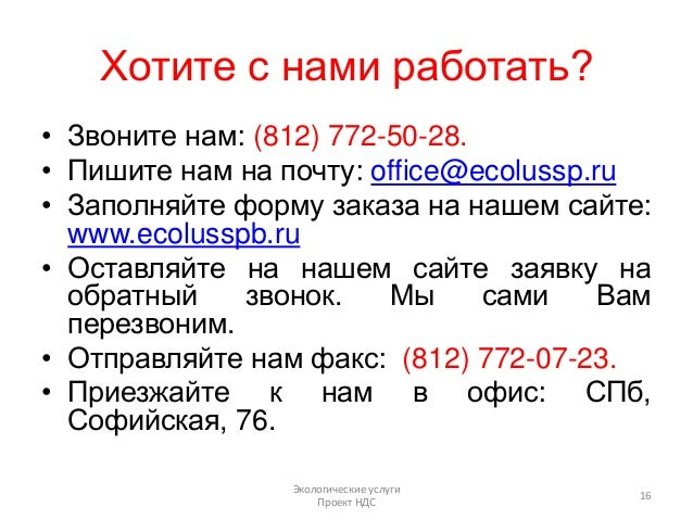 Хотите с нами работать? • Звоните нам: (812) 772-50-28. • Пишите нам на почту: office@ecolussp.ru • Заполняйте форму заказ...