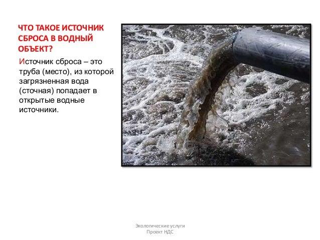 ЧТО ТАКОЕ ИСТОЧНИК СБРОСА В ВОДНЫЙ ОБЪЕКТ? Источник сброса – это труба (место), из которой загрязненная вода (сточная) поп...