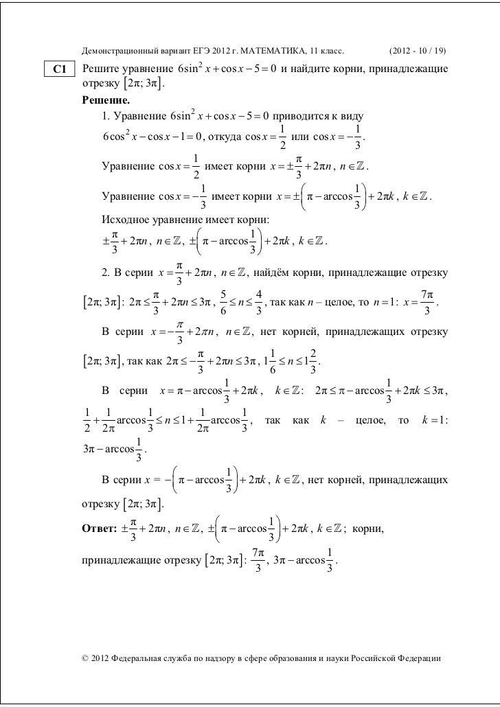 Решение задач по математике егэ 2012 математика химия органическая решение задач