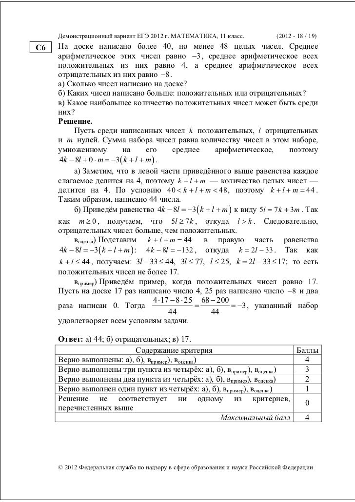 Егэ 2012 математика задачи ответы решения химия 9 класс решение задач на растворы