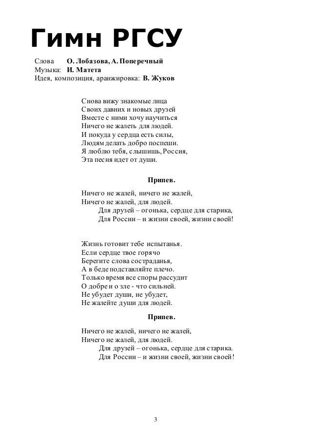 Дневник первокурсника РГСУ до года   3 3 Гимн РГСУ
