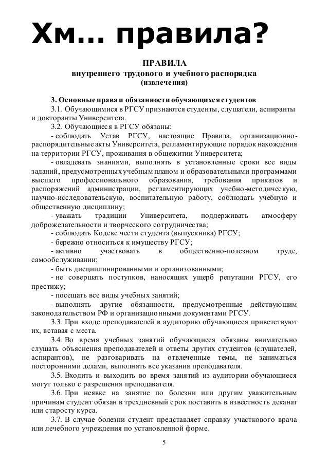 Дневник первокурсника РГСУ до года   РГСУ отчет ректора 5