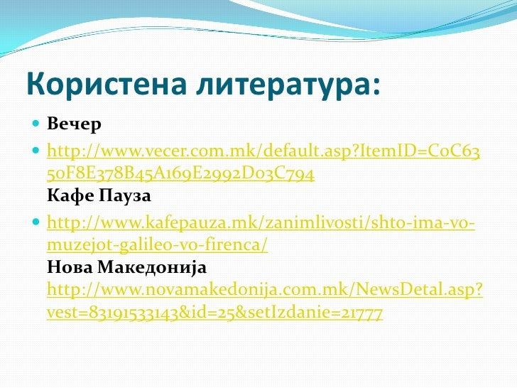 Користена литература: Вечер http://www.vecer.com.mk/default.asp?ItemID=C0C63  50F8E378B45A169E2992D03C794  Кафе Пауза h...