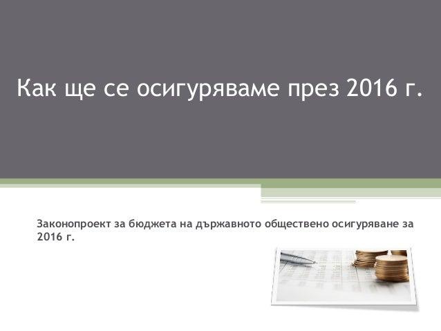 Как ще се осигуряваме през 2016 г. Законопроект за бюджета на държавното обществено осигуряване за 2016 г.