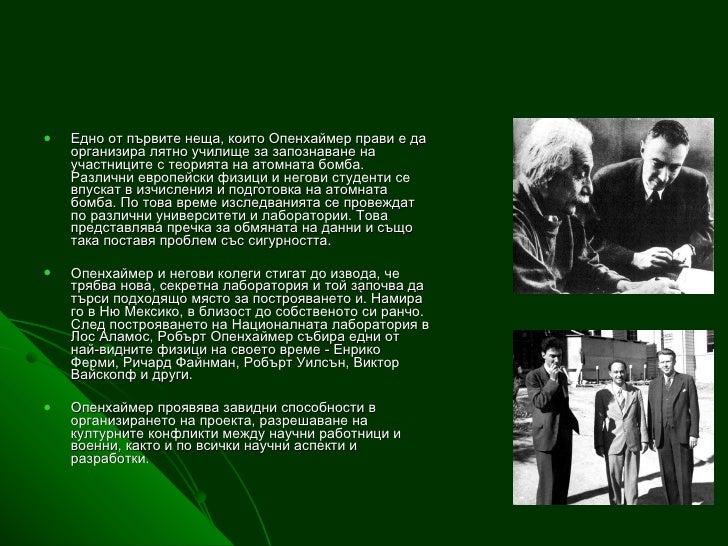 <ul><li>Едно от първите неща, които Опенхаймер прави е да организира лятно училище за запознаване на участниците с теорият...