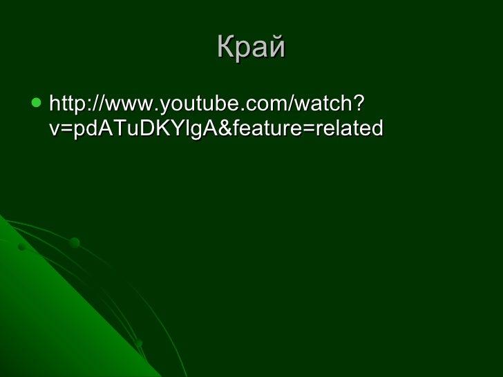Край <ul><li>http://www.youtube.com/watch?v=pdATuDKYlgA&feature=related </li></ul>