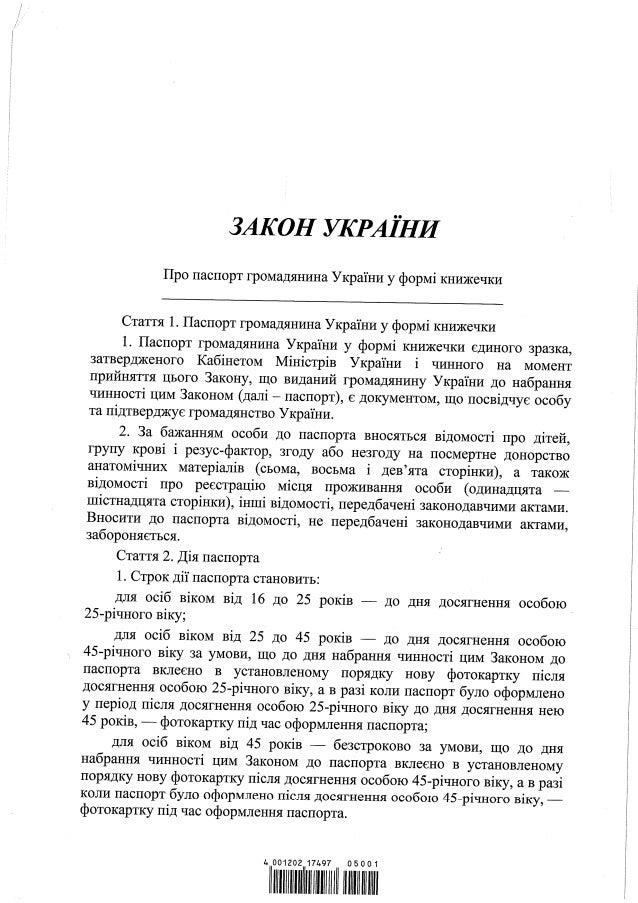 Proekt zakonu ukrayini