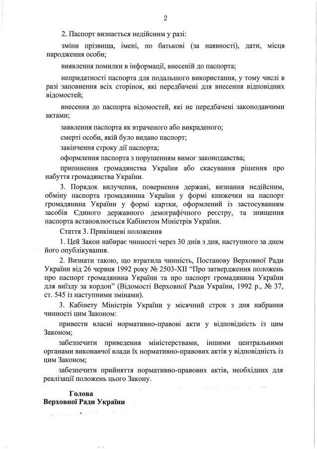 Proekt zakonu ukrayini Slide 2
