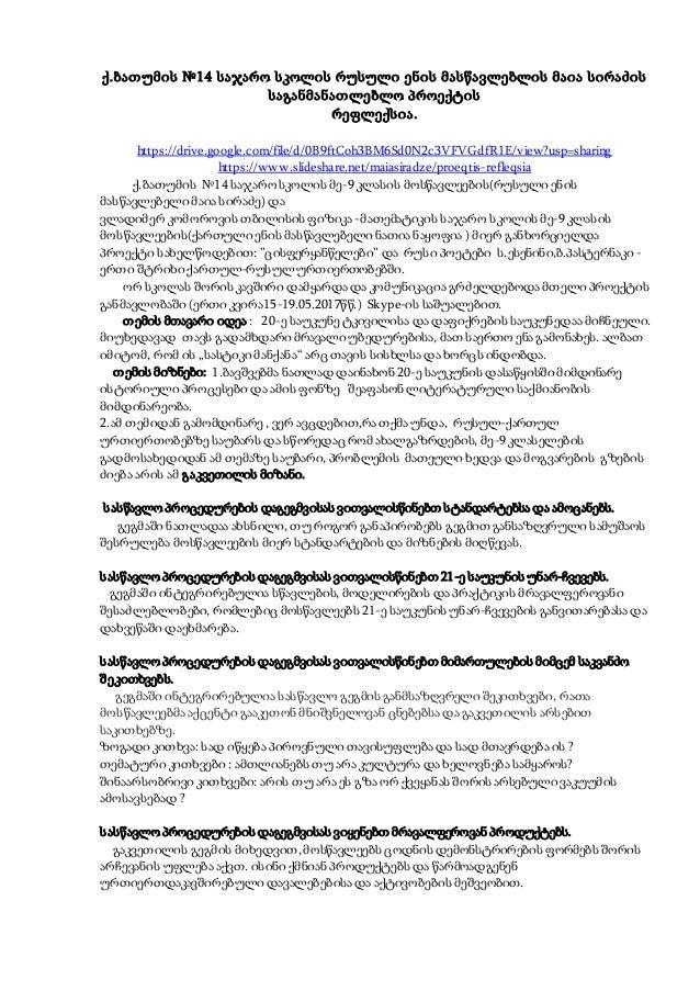 ქ.ბათუმის №14 საჯარო სკოლის რუსული ენის მასწავლებლის მაია სირაძის საგანმანათლებლო პროექტის რეფლექსია. https://drive.google...