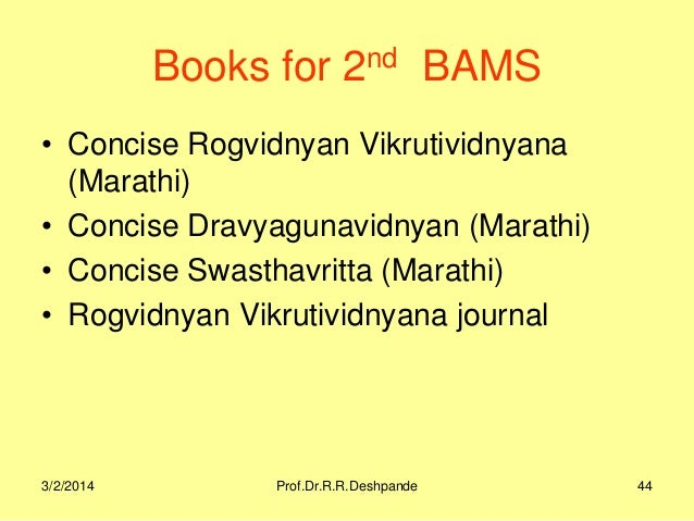 Prof  Dr R R  Deshpande's popular Books