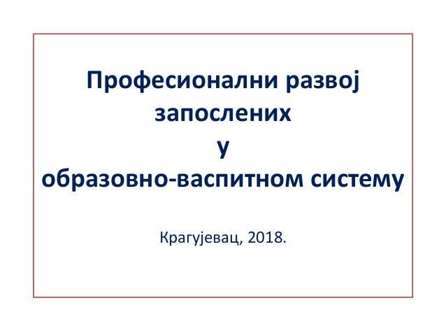 Професионални развој запослених у образовно-васпитном систему Крагујевац, 2018.