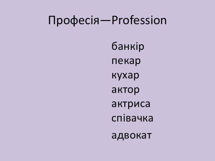 Професія—Profession          банкір          пекар          кухар          актор          актриса          співачка       ...