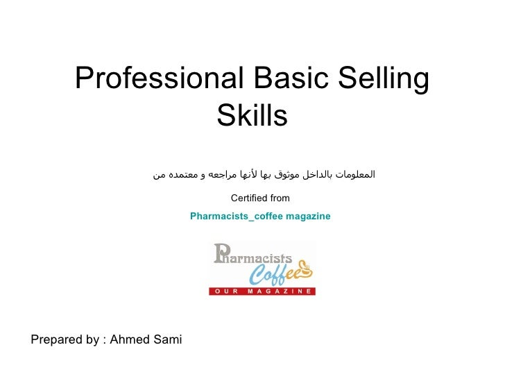 Professional Basic Selling Skills Prepared by : Ahmed Sami المعلومات بالداخل موثوق بها لأنها مراجعه و معتمده من Certified ...