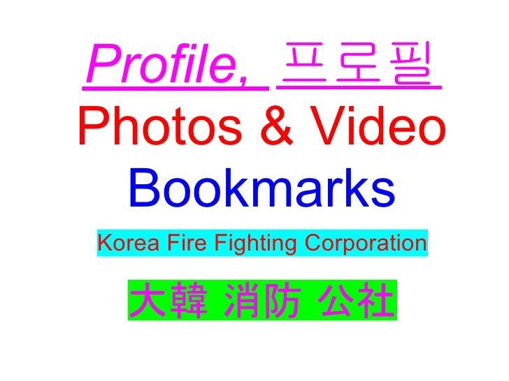 Profile, 프로필 Photos & Video   Bookmarks Korea Fire Fighting Corporation    大韓 消防 公社