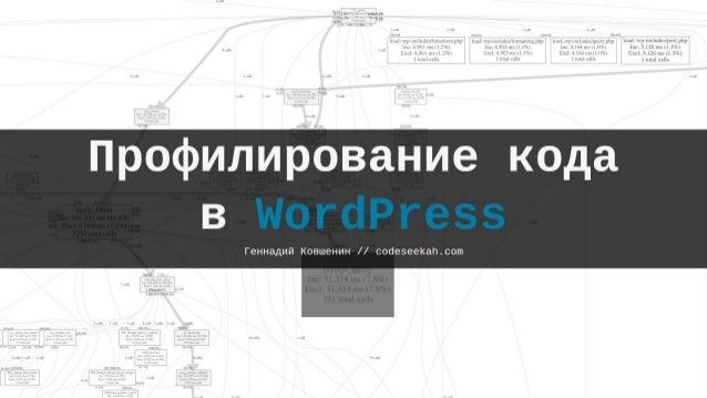 Профилирование кода в WordPress