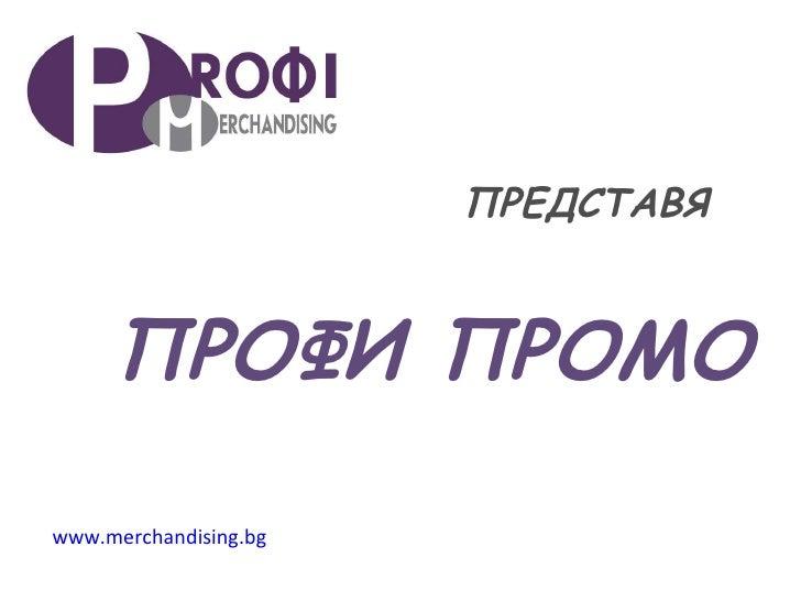 ПРЕДСТАВЯ www.merchandising.bg ПРОФИ ПРОМО