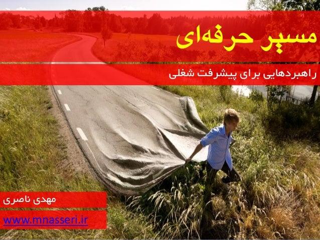 ایِحرف هسیر ؽغلی خیؾزفر تزای راّثزدّایی ًاصزی هْذی www.mnasseri.ir
