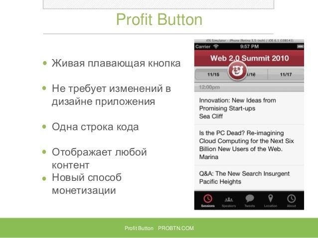 Profit Button Живая плавающая кнопка Не требует изменений в дизайне приложения Одна строка кода Отображает любой контент Н...