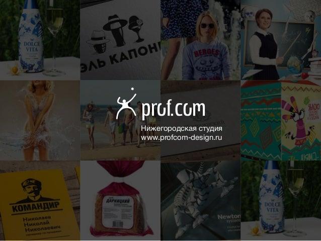 Нижегородская студия www.profcom-design.ru