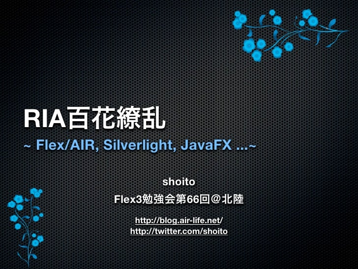 RIA ~ Flex/AIR, Silverlight, JavaFX ...~                          shoito              Flex3             66                ...