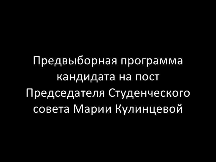 Предвыборная программа кандидата на пост Председателя Студенческого совета Марии Кулинцевой