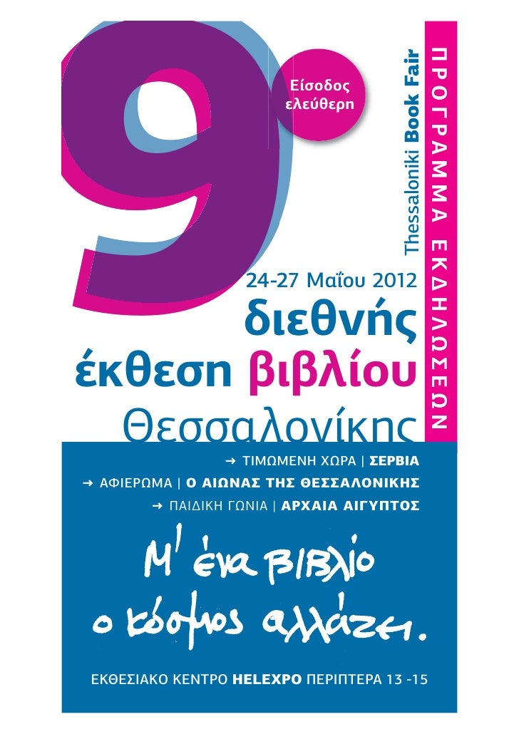 9      δ       διεθνήςέκθεση βιβλίου  Θεσσαλονίκης                  24-2                     27                        Eίσ...