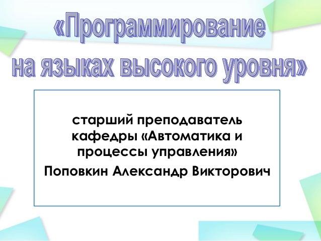 старший преподаватель кафедры «Автоматика и процессы управления» Поповкин Александр Викторович
