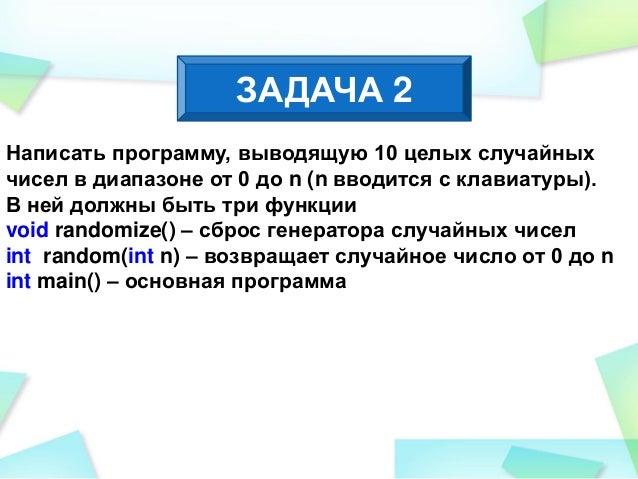 ЗАДАЧА 2 Написать программу, выводящую 10 целых случайных чисел в диапазоне от 0 до n (n вводится с клавиатуры). В ней дол...
