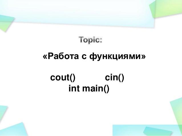 «Работа с функциями» cout() cin() int main()