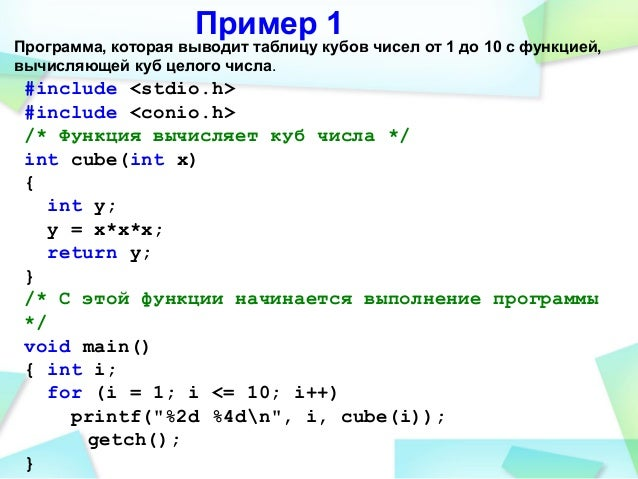 Пример 1 Программа, которая выводит таблицу кубов чисел от 1 до 10 с функцией, вычисляющей куб целого числа. #include <std...
