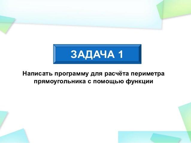 ЗАДАЧА 1 Написать программу для расчѐта периметра прямоугольника с помощью функции