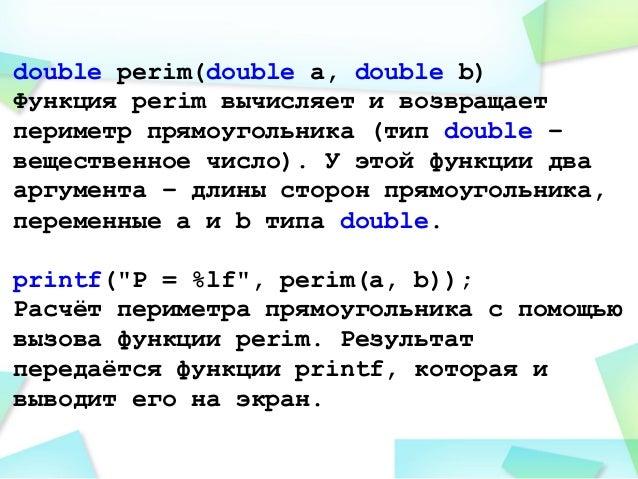 double perim(double a, double b) Функция perim вычисляет и возвращает периметр прямоугольника (тип double – вещественное ч...
