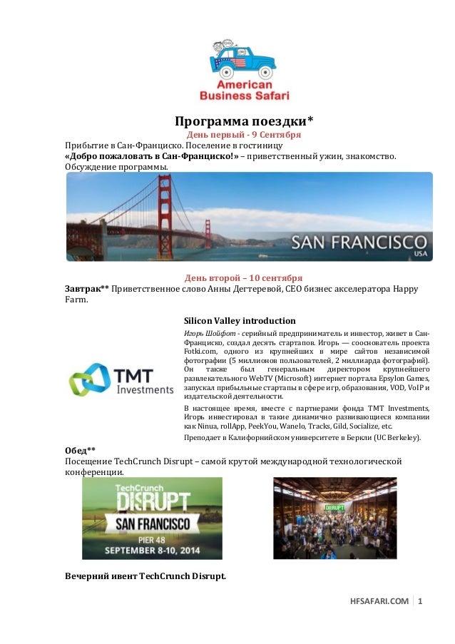 HFSAFARI.COM+ 1! ! ! Программа'поездки*' День'первый'5'9'Сентября' Прибытие!в!Сан-Франциско.!Поселение!в!гостиницу! «Добро...