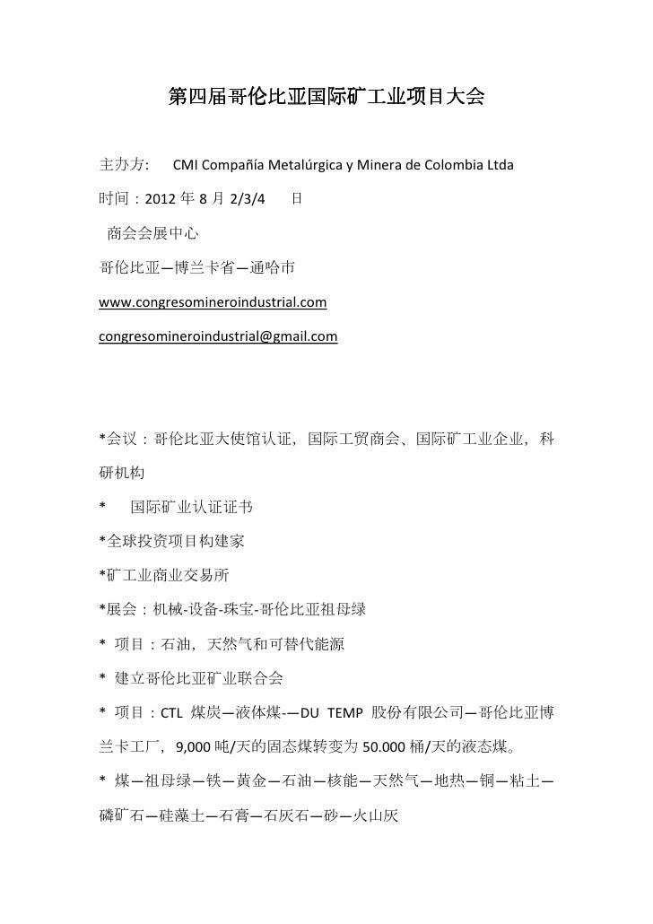 第四届哥伦比亚国际矿工业项目大会主办方:      CMI Compañía Metalúrgica y Minera de Colombia Ltda时间:2012 年 8 月 2/3/4        日    商会会展中心哥伦比亚—博兰卡...