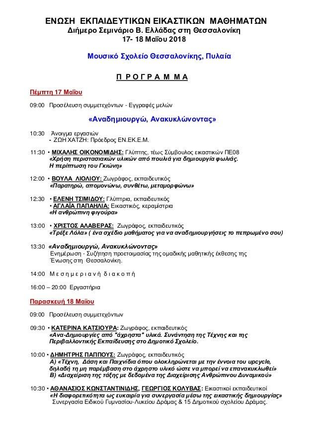 ΕΝΩΣΗ ΕΚΠΑΙΔΕΥΤΙΚΩΝ ΕΙΚΑΣΤΙΚΩΝ ΜΑΘΗΜΑΤΩΝ Διήμερο Σεμινάριο Β. Ελλάδας στη Θεσσαλονίκη 17- 18 Μαΐου 2018 Μουσικό Σχολείο Θε...