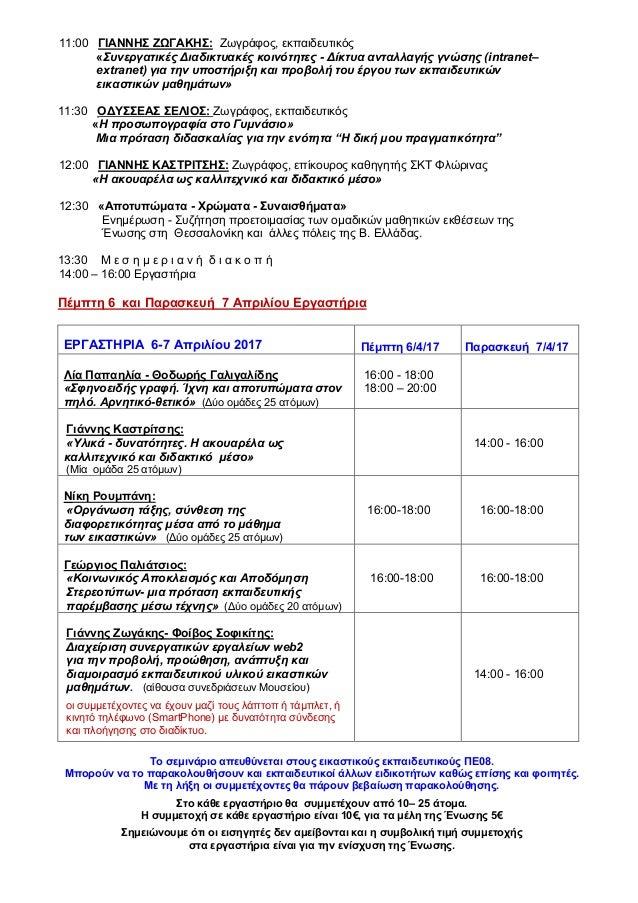 Πρόγραμμα Σεμιναρίου Β. Ελλάδας, Θεσσαλονίκη 6- 7 Απριλίου 2017 Slide 2
