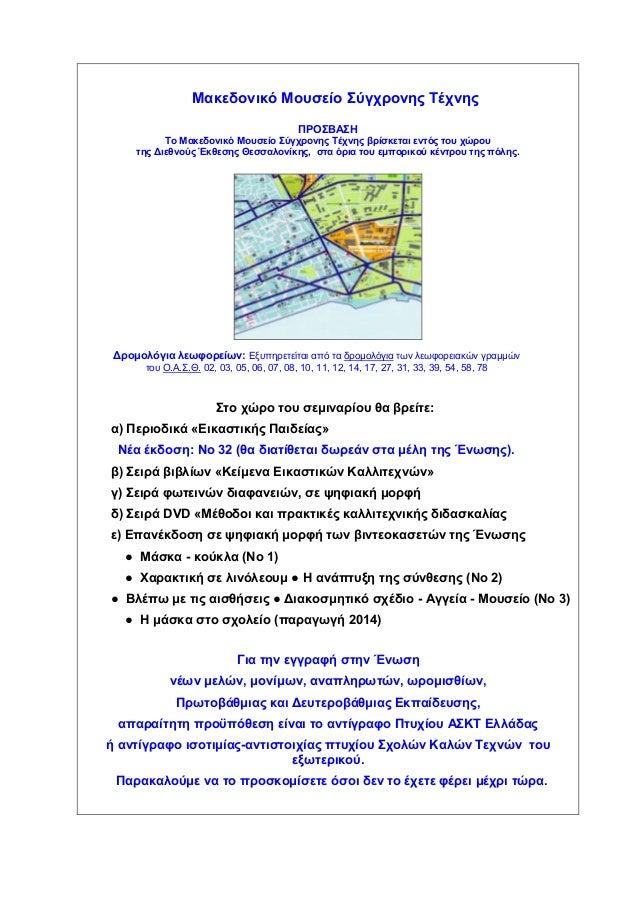 Πρόγραμμα Σεμιναρίου Β. Ελλάδας, Θεσσαλονίκη 6- 7 Απριλίου 2017 Slide 3