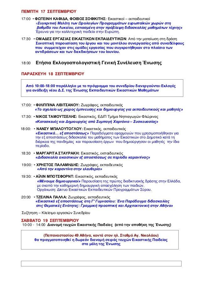 Πρόγραμμα ετήσιου Συνεδρίου Ένωσης 16-18 Σεπτέμβρη 2020 Slide 2