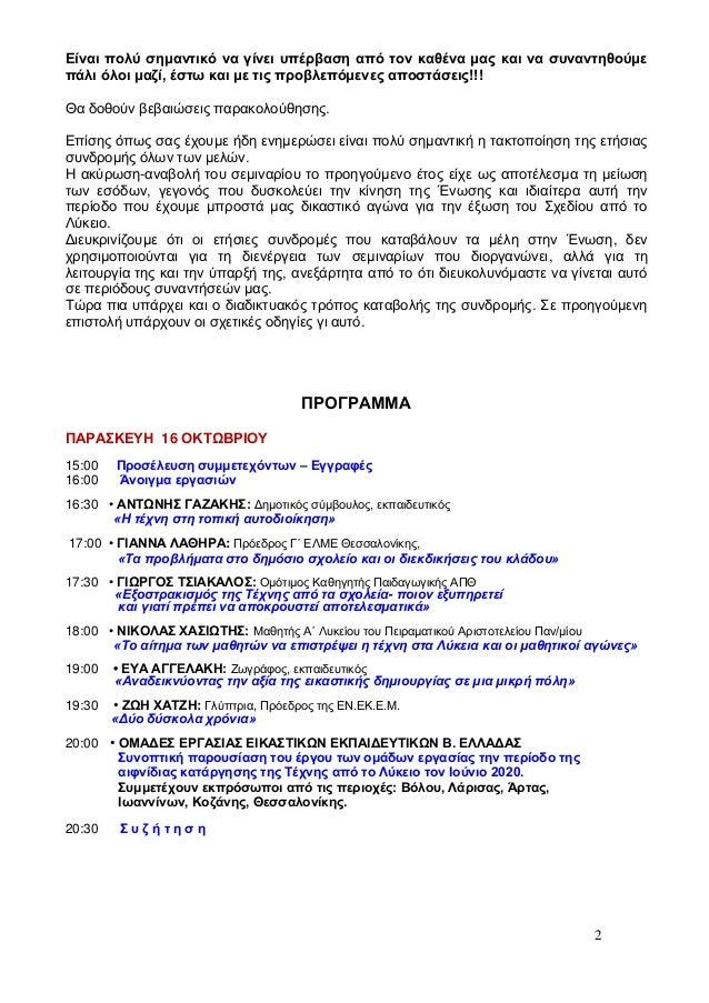 Πρόγραμμα διήμερου Σεμιναρίου Β. Ελλάδας 2020 Slide 2