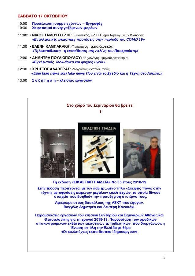 Πρόγραμμα διήμερου Σεμιναρίου Β. Ελλάδας 2020 Slide 3