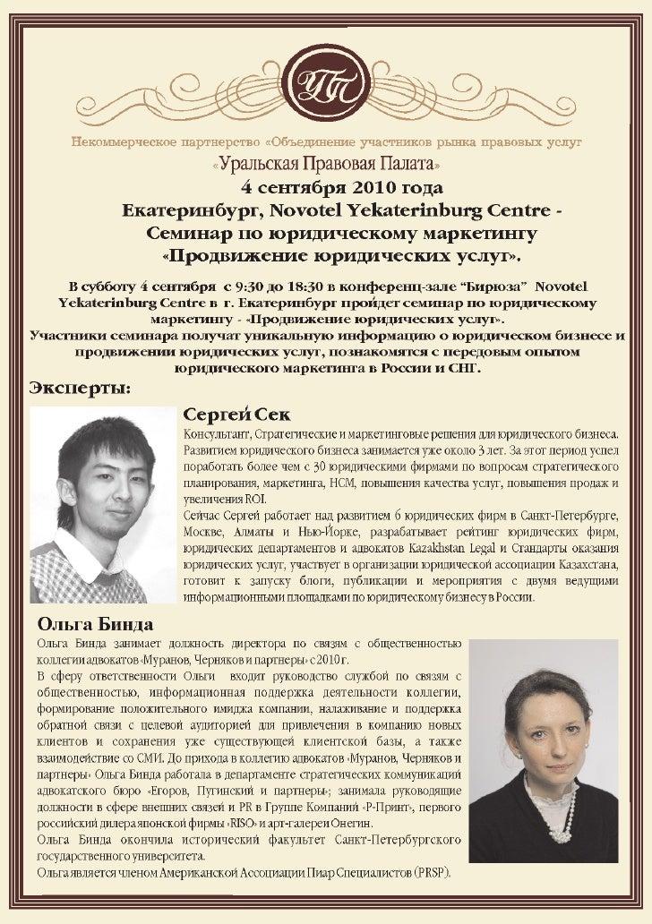 Legal Marketing Seminar in Ekaterinburg