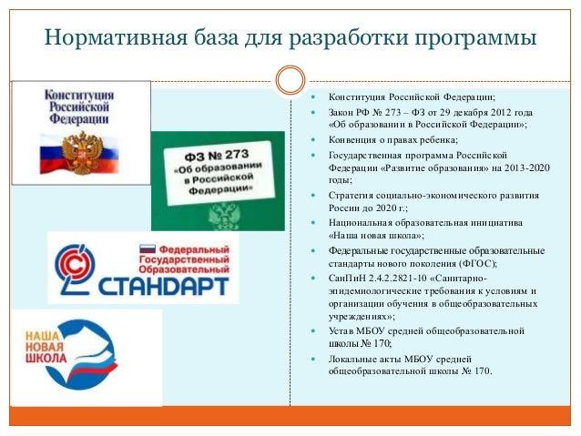 Программа развития школы до 2020 года