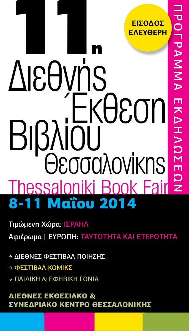 11η Διεθνής Έκθεση Βιβλίου Θεσσαλονίκης Thessaloniki Book Fair 8-11 Μαΐου 2014 Τιμώμενη Χώρα: ΙΣΡΑΗΛ Αφιέρωμα | ΕΥΡΩΠΗ: ΤΑ...