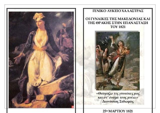 ΓΕΝΙΚΟ ΛΥΚΕΙΟ ΧΑΛΑΣΤΡΑΣ ΟΙ ΓΥΝΑΙΚΕΣ ΤΗΣ ΜΑΚΕΔΟΝΙΑΣ ΚΑΙ ΤΗΣ ΘΡΑΚΗΣ ΣΤΗΝ ΕΠΑΝΑΣΤΑΣΗ ΤΟΥ 1821 «Θαυμάζω τες γυναίκες μας και σ...