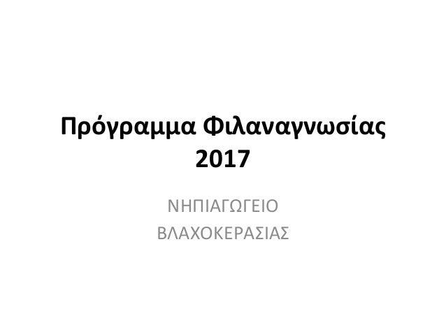 Πρόγραμμα Φιλαναγνωσίας 2017 ΝΗΠΙΑΓΩΓΕΙΟ ΒΛΑΧΟΚΕΡΑΣΙΑΣ